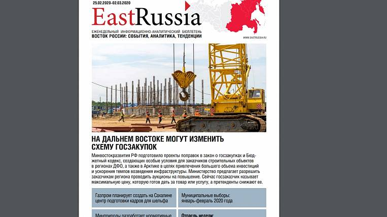 EastRussia Newsletter: authorities review Forestry Code for gold miners