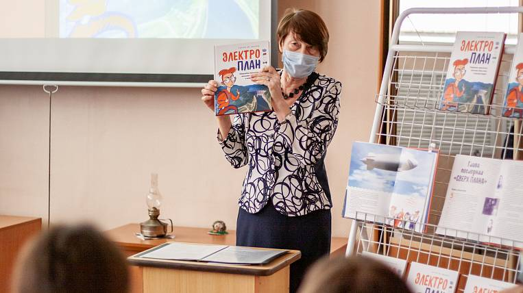"RusHydro presented the book ""ElectroPLAN"" in the library of Primorye"