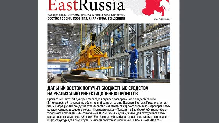 EastRussia Bulletin: Amur region is counting on funding for the construction of a new hydropower station