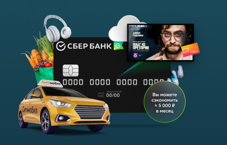 German Gref presented a new flagship product from Sberbank