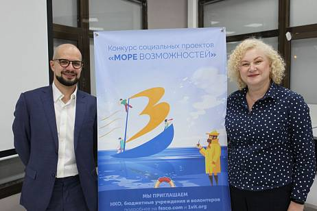 "Competition ""Sea of ​​Opportunities"" collected 64 applications for the implementation of social projects"