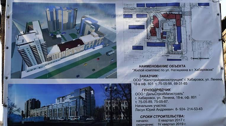 The mayor's office of Khabarovsk regained its land in the city center
