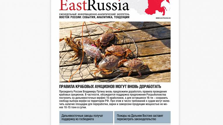 EastRussia Bulletin: Rostec withdraws from a project to develop a field in Yakutia