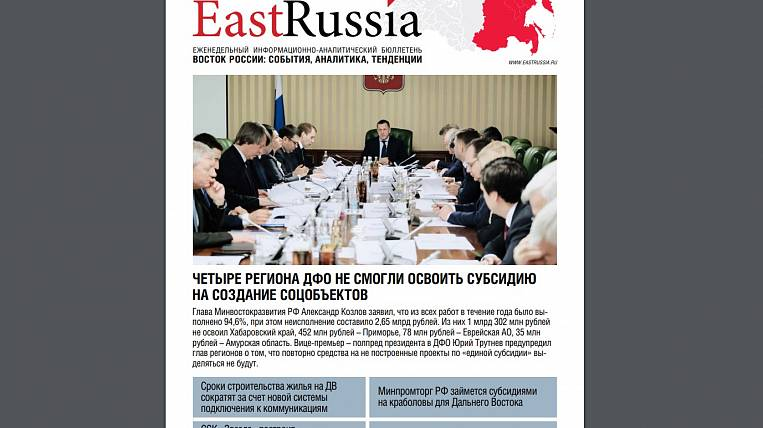 EastRussia Bulletin: Zvezda will build 4 more LNG carriers for Arctic LNG 2