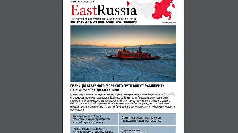 EastRussia Bulletin: Coal Production Increases in Chukotka